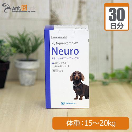 【送料無料】ペティエンス PE ニューロコンプレックス 犬用体重15kg~20kg 1日4g30日分