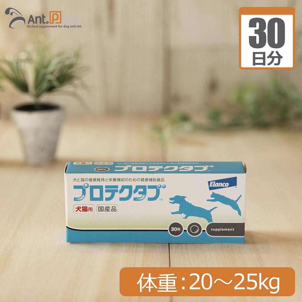【送料無料】エランコ プロテクタブ 犬猫用 体重20kg~25kg 1日5粒30日分