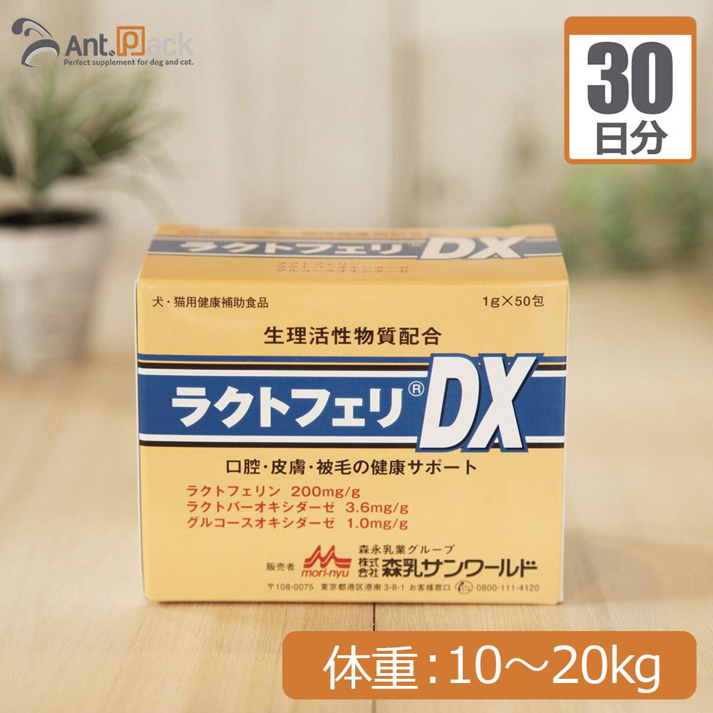 【送料無料】森乳 ラクトフェリDX 犬猫用 体重10kg~20kg 1日2g30日分