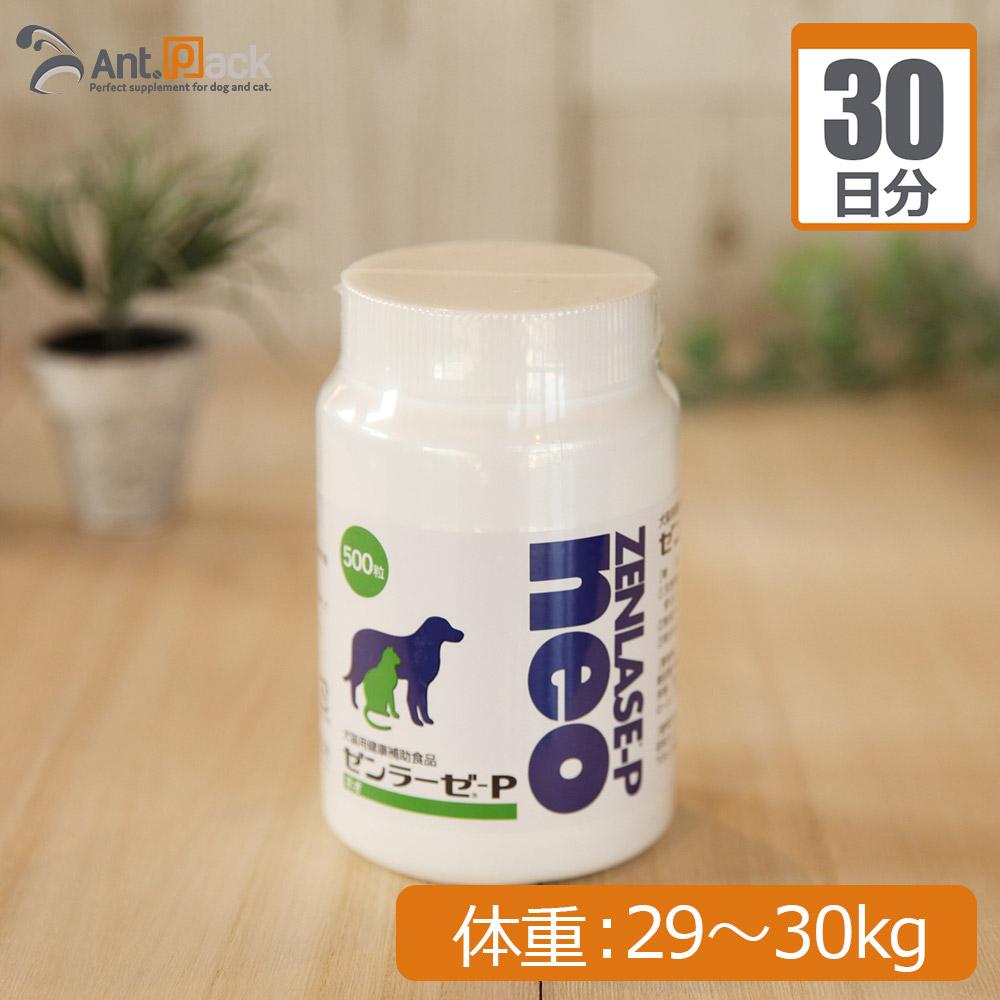 【送料無料】全薬 ゼンラーゼ-P neo 犬猫用 体重29kg~30kg 1日30粒30日分