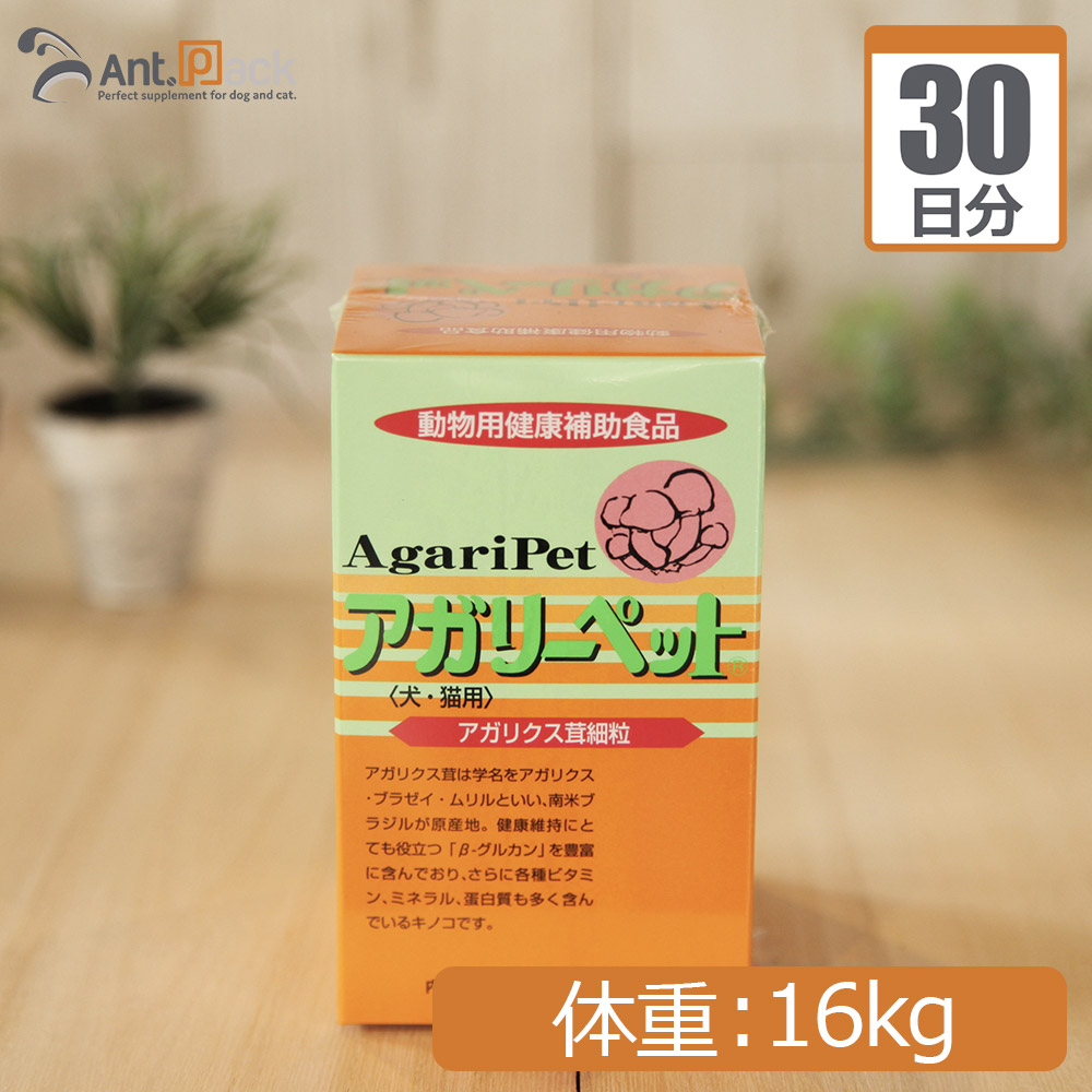 【送料無料】共立製薬 アガリーペット 犬猫用 体重16kg 1日1.6g30日分