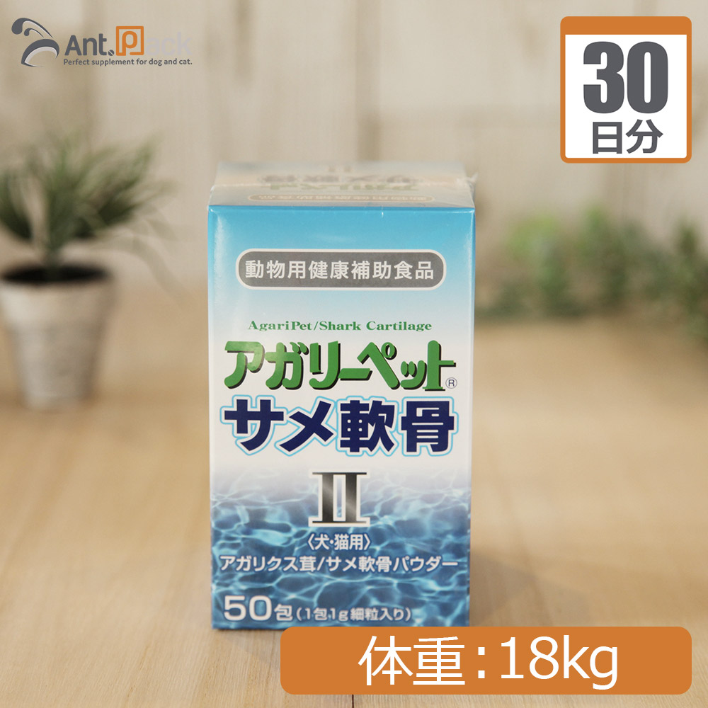 【送料無料】共立製薬 アガリーペット 犬猫用 サメ軟骨II 体重18kg 1日1.8g30日分