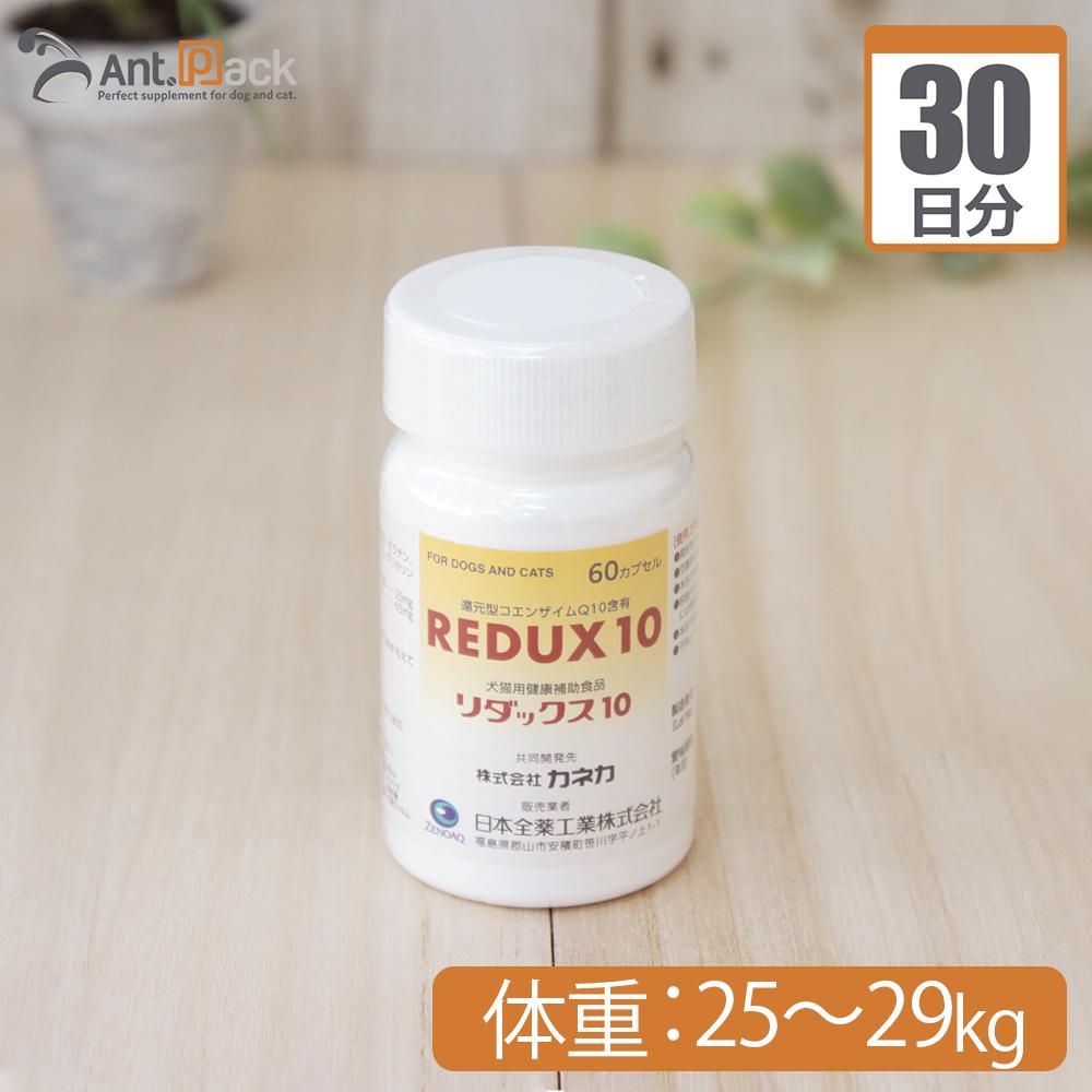 【送料無料】全薬 リダックス10 犬用 体重25kg~29kg 1日6カプセル30日分