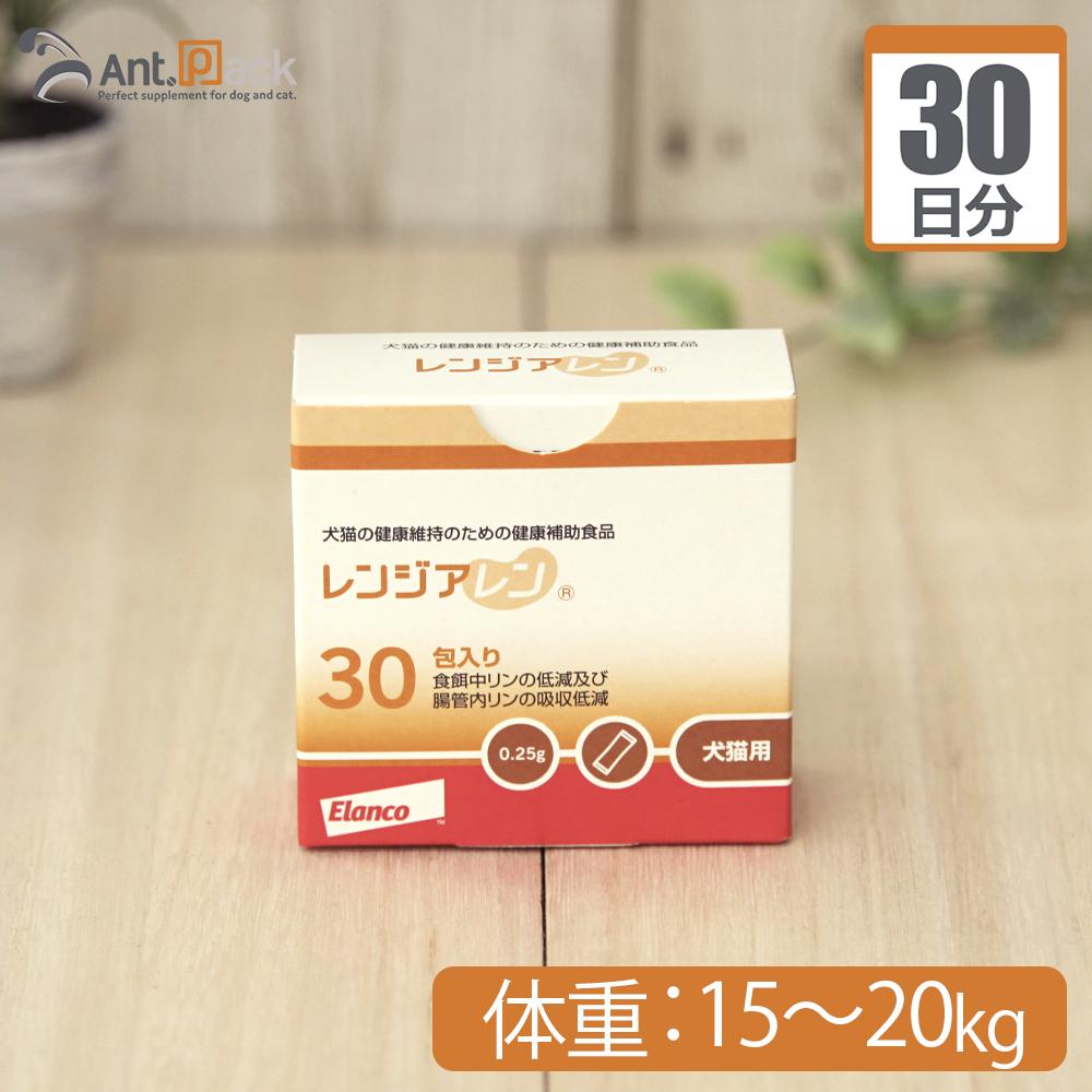 【送料無料】エランコ レンジアレン 犬用 体重15kg~20kg 1日1g30日分