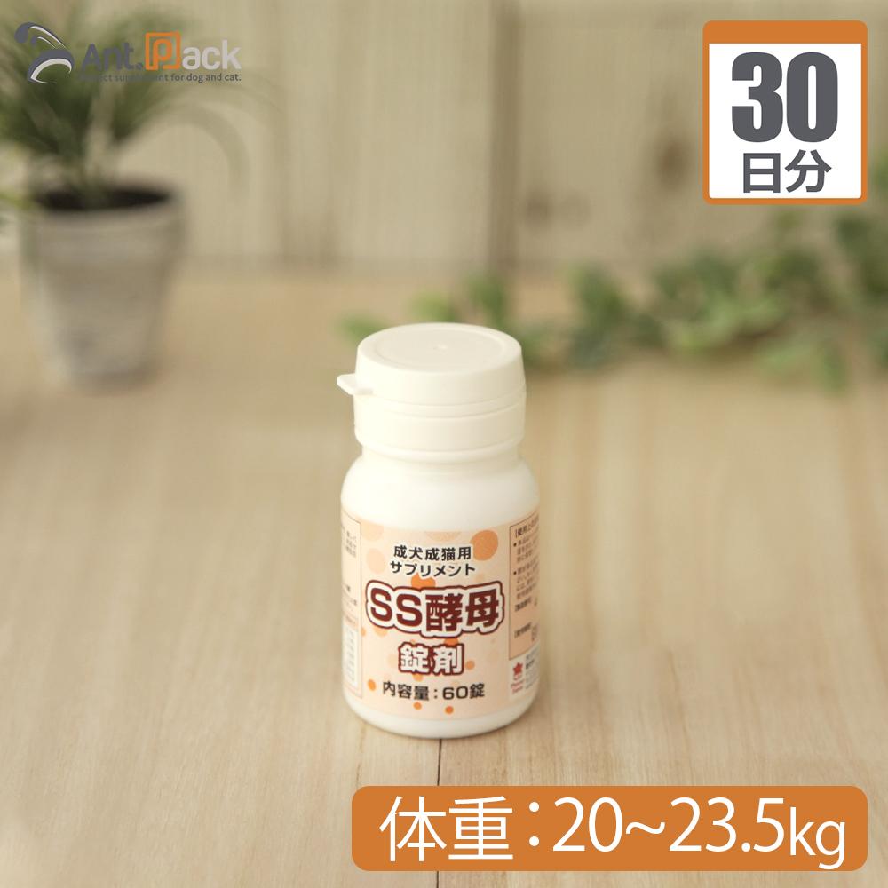 【送料無料】プランシュール SS酵母 錠剤 犬猫用 体重20kg~23.5kg 1日7錠30日分