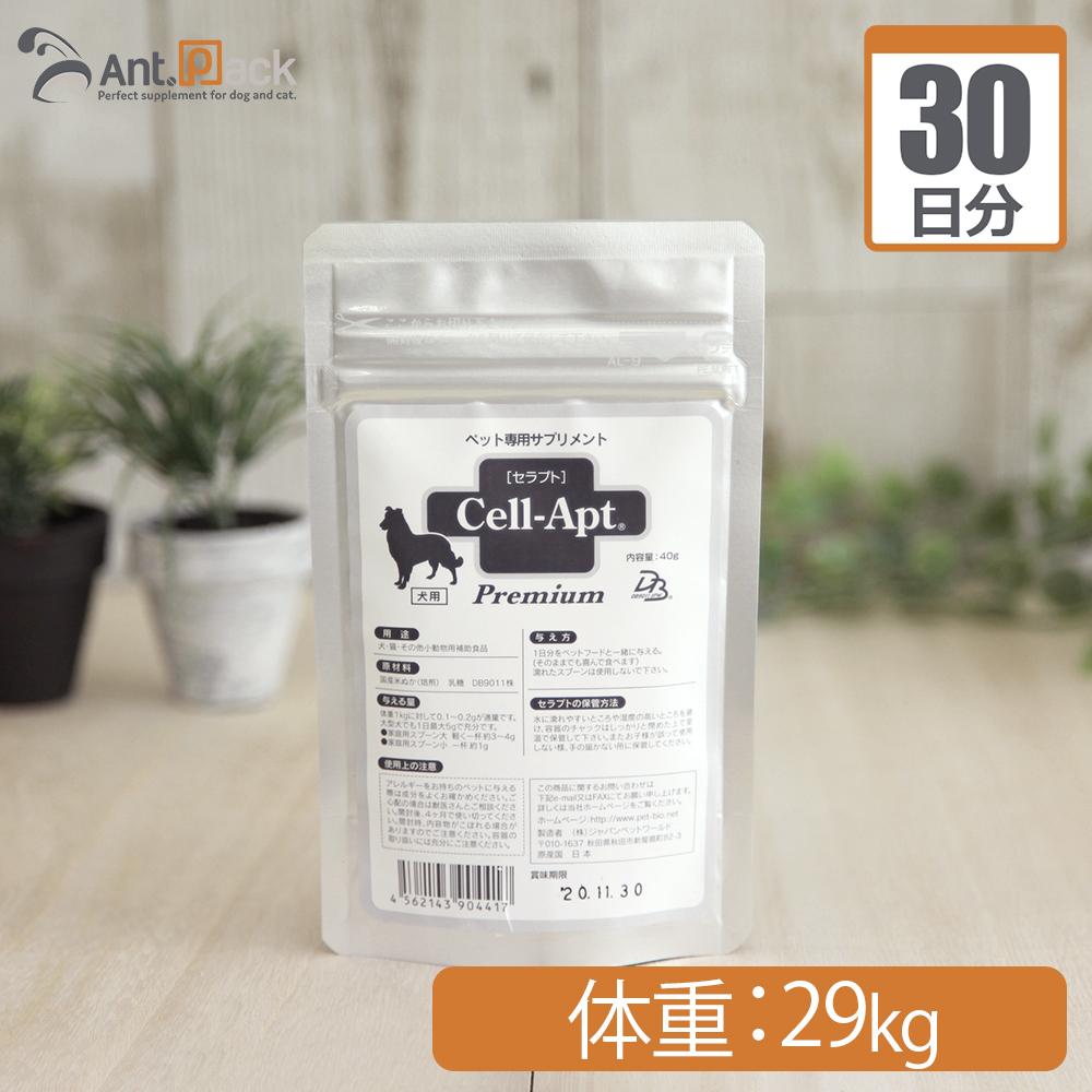 【送料無料】セラプト・プレミアム 犬用 体重29kg 1日2.9g30日分