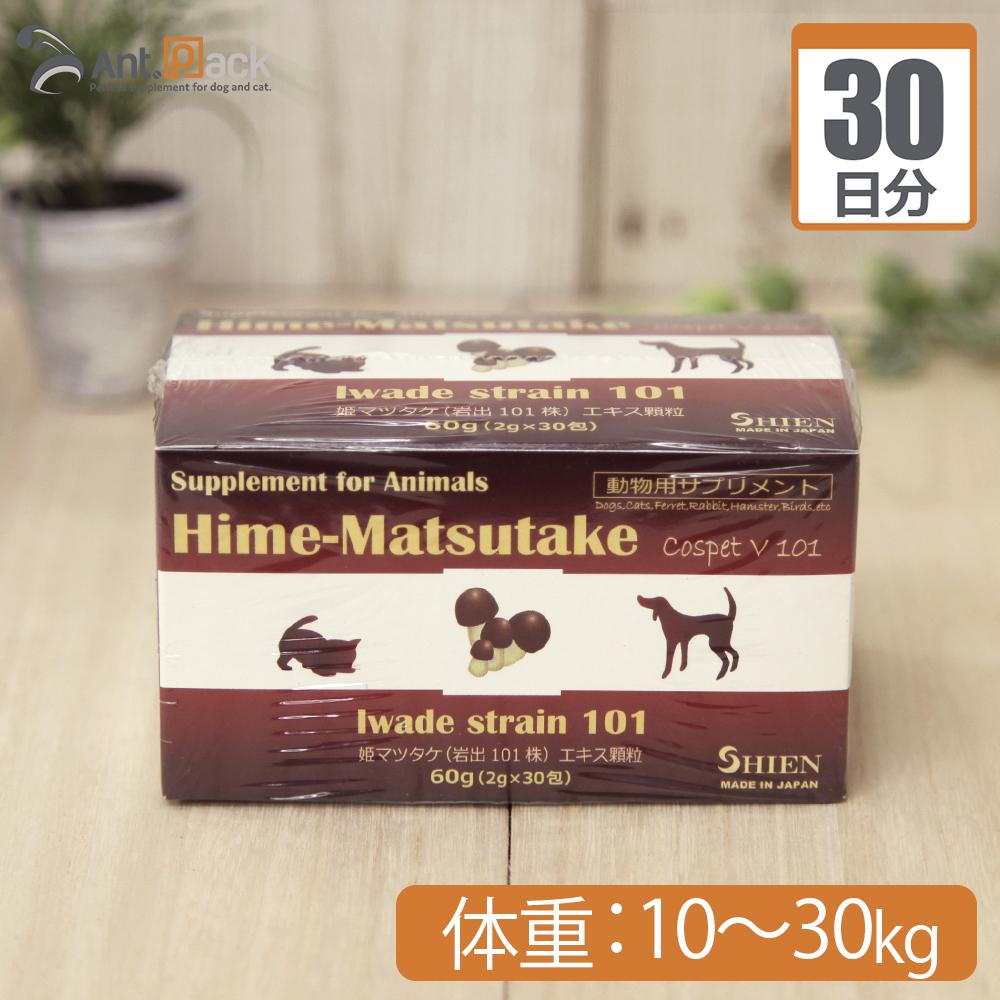 【送料無料】シアン 姫マツタケ 顆粒 犬猫用 体重10kg~30kg以上 1日4g30日分