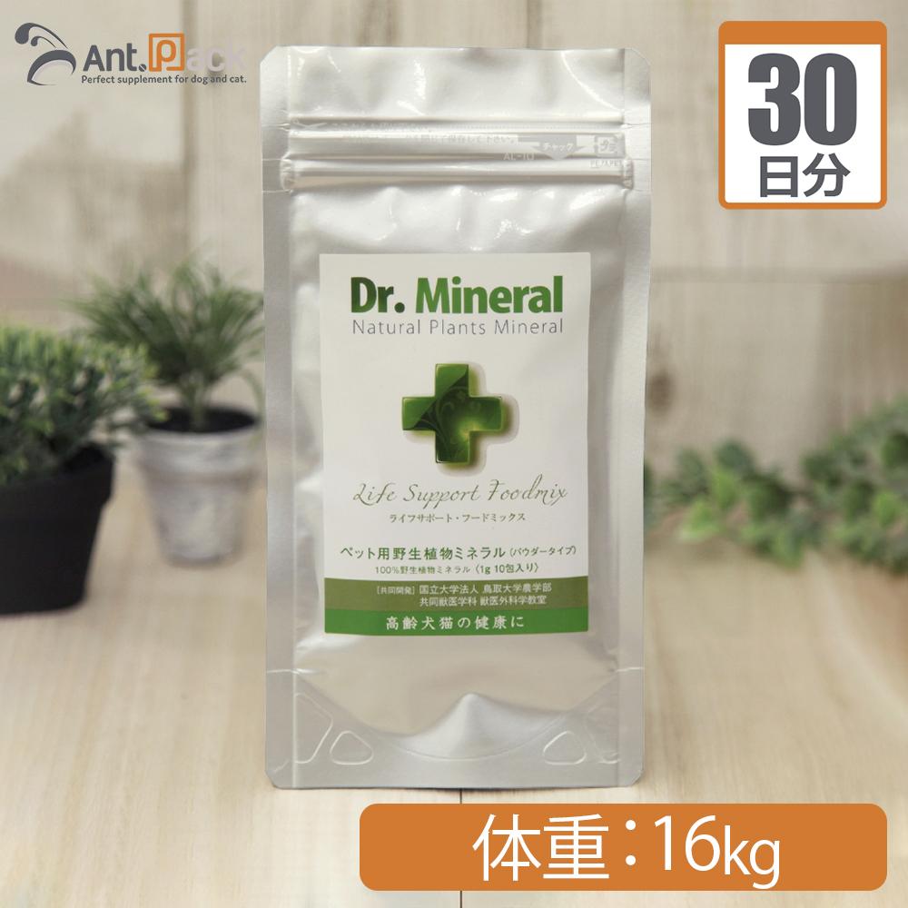 【送料無料】ドクターミネラル/Dr.Mineralパウダー 犬猫用 体重16kg 1日1.6g30日分
