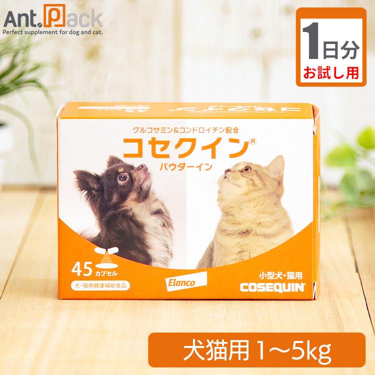 【お試し1日分】コセクインパウダーイン 犬猫用 体重1kg~5kg用 1カプセル1日分