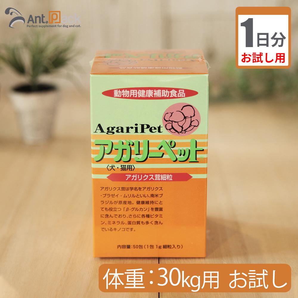 【お試し1日分】アガリーペット 犬猫用 体重30kg用 3g