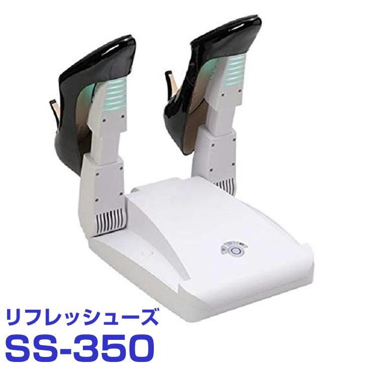 ショートブーツ ビジネスシューズの乾燥にも リフレッシューズ SS-350 靴の脱臭 除菌 臭い 乾燥器 くつ乾燥機 上質 SS350 送料込 対策