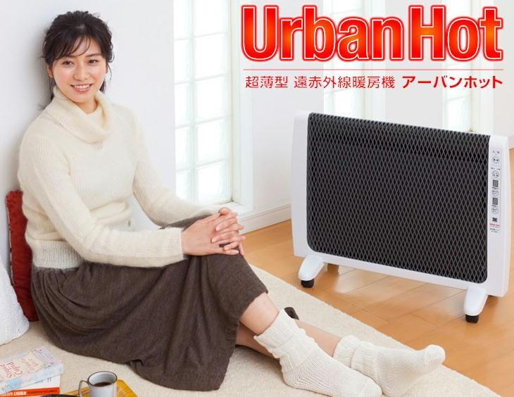 ゼンケン Zenken 超薄型 遠赤外線暖房機 アーバンホット RH-2200 日本製 パネルヒーター 暖房器具 乾燥対策 電気ヒーター