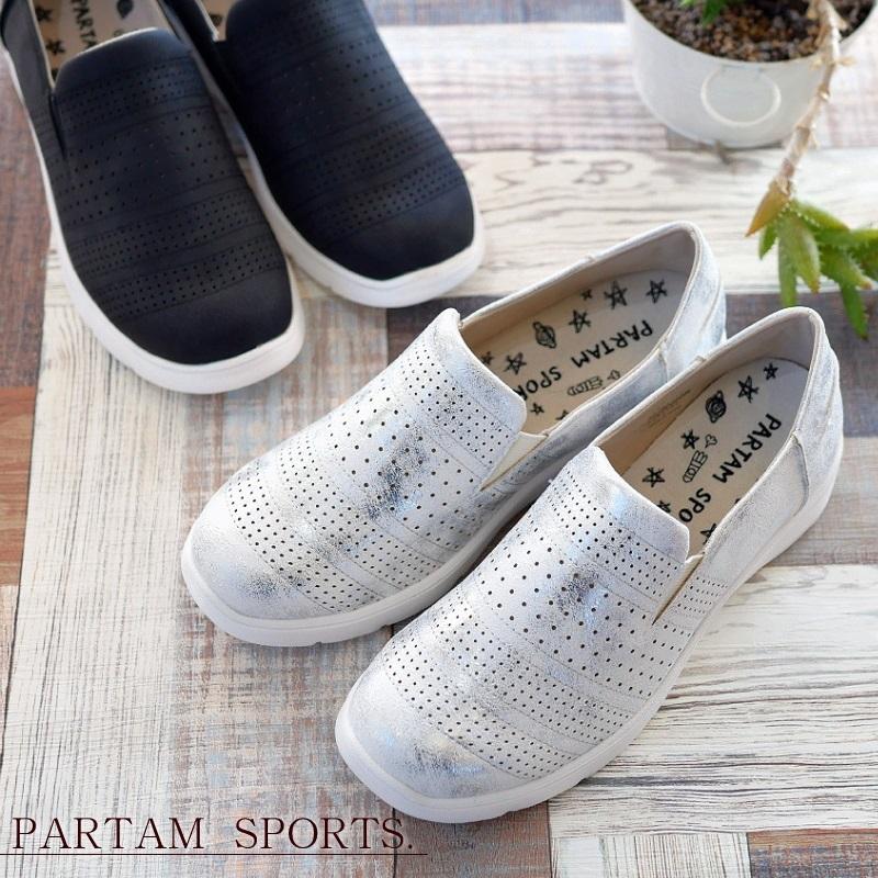 軽い 歩きやすい 幅広 4E ゆったり 超軽量 パンチングデザイン 割引も実施中 サイドゴム スリッポンシューズ PARTAM パータム 捧呈 黒 軽量 あす楽対応 パンチング ウォーキング おしゃれ 疲れない 靴 レディース 白