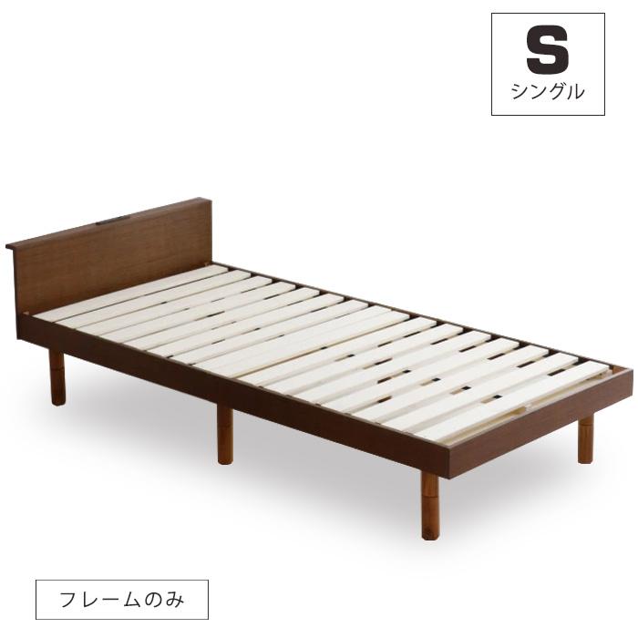 【送料込】 シングルベッド すのこベッド フレームのみ ベッド下収納 コンセント付き スノコベッド 3段階 高さ調整 耐荷重180kg すのこベッド シングルベッド ベット 巻きスノコ 天然木 コンセント付き 木製 ナチュラル ブラウン 送料無料 シンプル