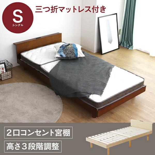 【送料込】 シングルベッド マットレス付き すのこベッド コンセント付き スノコベッド bed 高さ調整 耐荷重180kg すのこベッド シングルベッド ベット 巻きスノコ 天然木 コンセント付き 木製 ナチュラル ブラウン 送料無料 シンプル