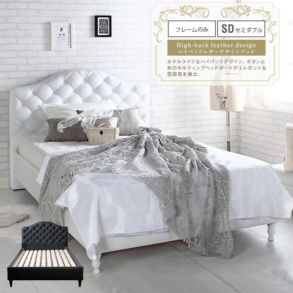 セミダブルベッド フレーム Glance グランス   ハイバック ベッドフレーム エレガント キルティング PVC 無垢 木脚 木製ベッド 木製 ベッド セミダブル ガーリー ラグジュアリー ホワイト 白 ブラック 黒 すのこ すのこベッド スノコベッド 人気 高級 おしゃれ 送料無料