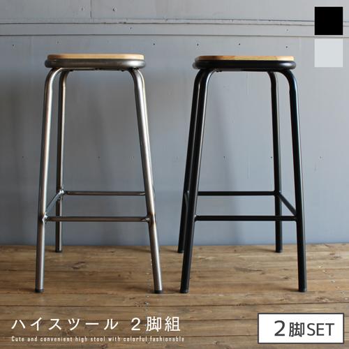 【送料込】 ハイスツール 2脚組 幅39cm 高さ71cm チェア 二脚 椅子 スチール シンプル ブラック レッド シルバー スチール 一人暮らし 省スペース 人気 おすすめ ポップ シック カフェ かっこいい おしゃれ