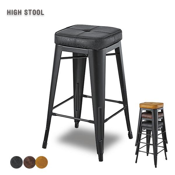 【送料込】 アンティーク風 スタッキング ハイスツール カウンターチェア ヴィンテージ風 チェアー 椅子 いす スチール脚 男前風 ブラック ブラウン キャメル カフェチェア バーチェア 41cm シンプル モダン かわいい おしゃれ