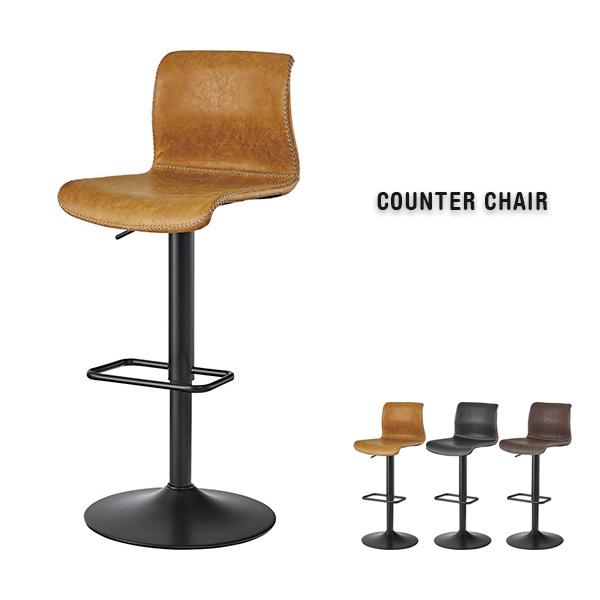 【送料込】 アンティーク風 カウンターチェア ヴィンテージ風 チェアー 椅子 いす 昇降 スチール脚 男前風 ブラック ブラウン キャメル カフェチェア バーチェア 43cm シンプル モダン かわいい おしゃれ