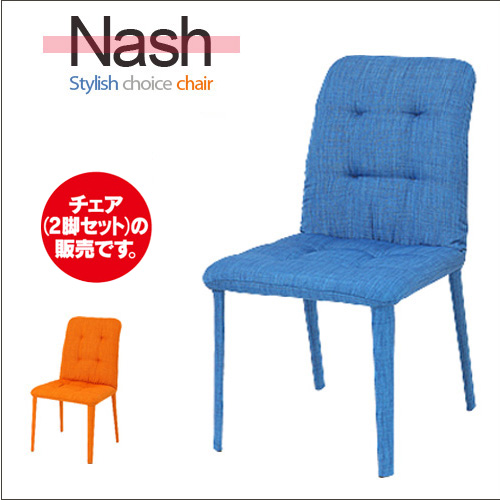 【送料込】チェア 2脚セット 47 Nash ナッシュ  チェア 椅子 ブルー オレンジ 2脚 セット リビング シンプル 寝室 モダン かわいい 可愛い 人気 オシャレ 送料無料
