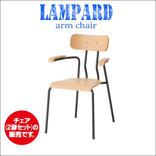 【送料込】アーム付き スタッキングチェア 2脚セット Rampard ランパード| 北欧風 チェア 椅子 2脚 セット コンパクト リビング シンプル 寝室 モダン かわいい 可愛い 人気 オシャレ 送料無料 セール