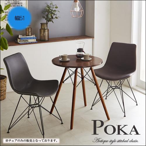【送料込】 カフェチェア 51 Poka ポカ | 北欧風 アンティーク ヴィンテージ グレー ブラウン ミッドセンチュリー 椅子 背もたれ レトロ カフェ風 チェア シンプル 人気 かわいい オシャレ 送料無料