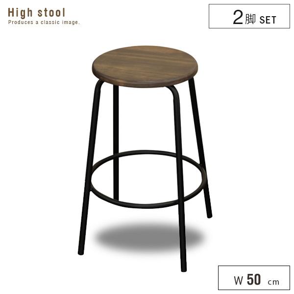 【送料込】 木製ハイスツール 50 2脚セット アンティーク風 木製 椅子 いす スツール セット 北欧風 ヴィンテージ風 インダストリアル風 男前 天然木 黒脚 スチール脚 幅50cm おしゃれ かわいい レトロ モダン 人気 新生活
