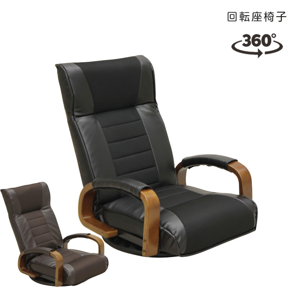 【送料込】 座椅子回転 肘付き ひじつき 肘置き 椅子 いす リクライニング 回転椅子 58cm 座いす ギア式 1P 一人掛け ブラック ブラウン ポケットコイル コンパクト シンプル モダン 人気 新生活 おしゃれ