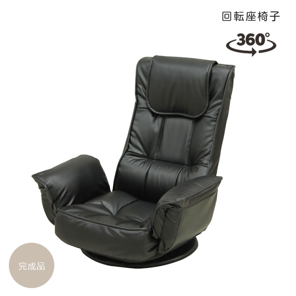【送料込】 座椅子回転 肘付き ひじつき 完成品 肘置き 椅子 いす リクライニング 回転椅子 71cm 座いす ギア式 1P 一人掛け ブラック PVC コンパクト 高級感 シンプル モダン 人気 新生活 おしゃれ