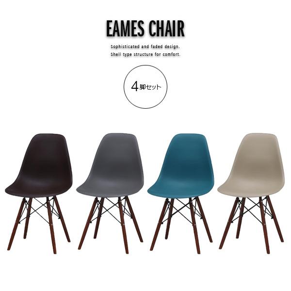 【送料込】 4脚セット イームズチェア 北欧風 デザイナーズ風 シェルチェア シェル型 いす 椅子 チェアー リビングチェア モカベージュ ダークグレー ダークブルー ダークブラウン モダン シンプル おしゃれ