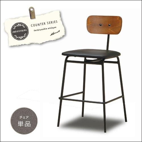 【送料込】 アンティーク風 カウンターチェア 背もたれ付き 北欧風 カフェ風 ハイスツール ヴィンテージ風 バーチェア 椅子 いす 木製 モダン レトロ 完成品 シンプル おしゃれ かわいい