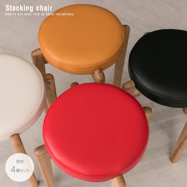 【送料込】 4脚セット スタッキングスツール PVC 30cm スタッキングチェア 北欧風 丸 木製 椅子 チェアー いす タモ材 無垢材 ホワイト レッド キャメル ブラック コンパクト 重ねる シンプル モダン かわいい おしゃれ