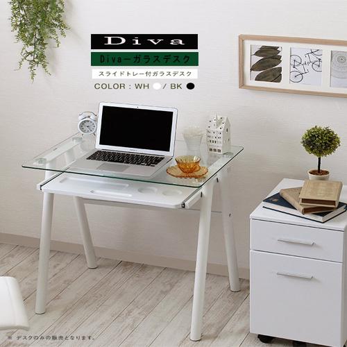 ガラスデスク divaディーバ | ガラスデスク デスク ガラス スライドトレー コンパクト シンプル  ホワイト ブラック おしゃれ 送料無料
