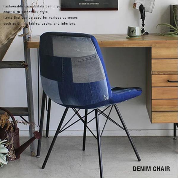 【送料込】 デニムチェア 50 SOUZA ソウザ 椅子 いす チェア 幅49.5 49.5cm パソコンチェア デザイナーズ デニム レトロ モダン コンパクト 人気 家具 おしゃれ