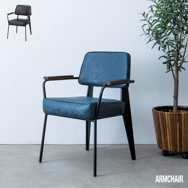 【送料込】 アームチェア 北欧風 肘付き 椅子 いす チェアー カフェチェア リラックスチェア パーソナルチェア ネイビー ブラック コンパクト カフェ風 おしゃれ インテリア 幅60cm シンプル モダン かわいい アームチェアー 送料無料