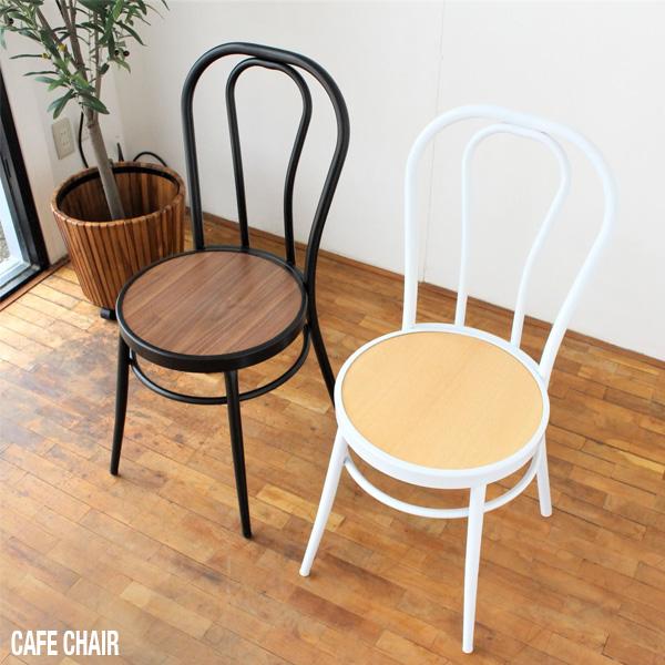 【送料込】 カフェチェア 北欧風 椅子 いす チェアー コンパクト カフェ風 ブラック ホワイト コーヒーチェア テラス おしゃれ インテリア 幅46cm シンプル モダン かわいい 送料無料