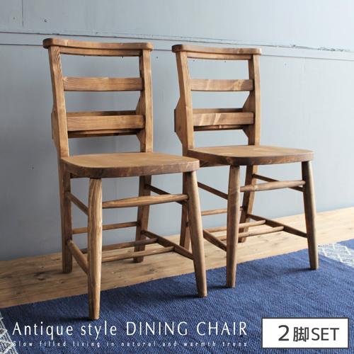 【送料込】 ダイニングチェア 2脚セット 北欧 カントリー パイン 天然木 木製 アンティーク ダイニングチェアー 椅子 イス 2脚 おしゃれ 送料無料
