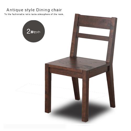 ダイニングチェア 2脚セット アンティーク風 ヴィンテージ調 古木風 ダメージ加工 木製 天然木 ダイニング用 椅子 イス 完成品 北欧風 エイジング加工 おしゃれ