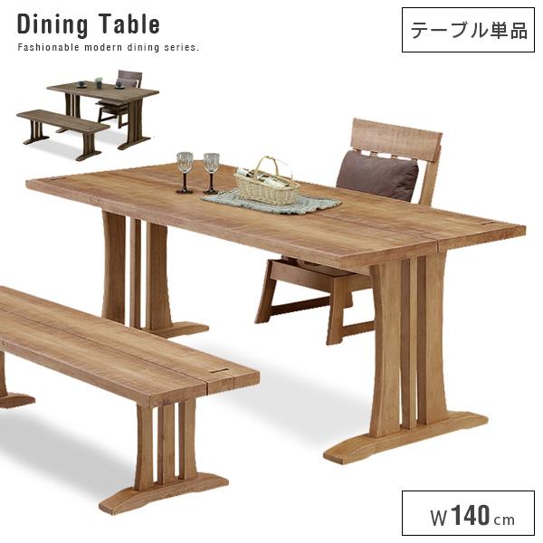 【送料込】 ダイニングテーブル 140 水郷 | 北欧風 カントリー風 ダイニングテーブル 4人 アンティーク風 140 木製 木目 食卓 おしゃれ 売れ筋 おすすめ 人気 送料無料 gkw