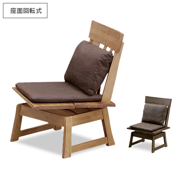 ダイニングチェア 回転 水郷   52 椅子 チェア チェアー 北欧風 カントリー風 回転式 回転 アンティーク風 木製 木目 食卓 おしゃれ 売れ筋 おすすめ 人気 送料無料