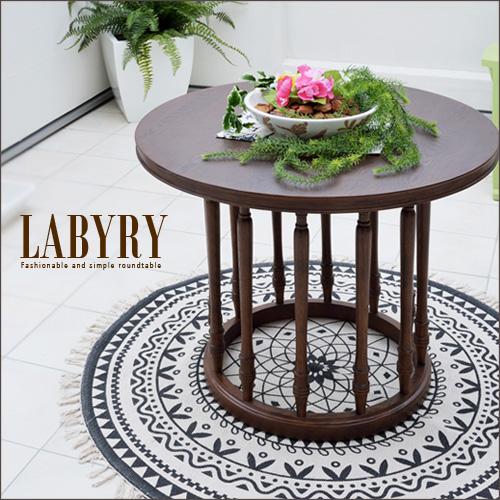 【送料込】 ラウンドテーブル LABYRY ラビリー ダイニングテーブル 丸テーブル アンティーク レトロ ビンテージ 円形 丸 ロビー エントランス ダイニング テーブル カフェテーブル 木製 天然木 オーク ブラウン おしゃれ