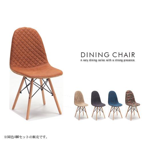 【送料込】 ダイニングチェアー 4脚セット Matisse マティス イームズチェア風 デザイナーズ風 カフェ風 椅子 イス モダン ベージュ ブラック ネイビー カモフラ おしゃれ オシャレ かわいい