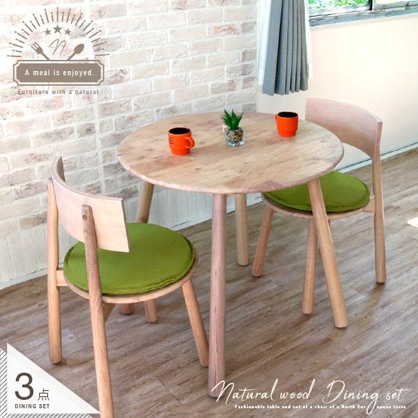 円形 ダイニングテーブルセット 3点 北欧風 ダイニングセット ダイニングテーブル 丸テーブル 3点セット 木製 天然木 無垢 カフェ風 カフェテーブルセット ナチュラル かわいい おしゃれ コンパクト