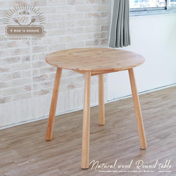 円形 ダイニングテーブル 北欧風 ダイニング 丸テーブル 木製 天然木 無垢 円形テーブル カフェ風 カフェテーブル ラウンドテーブル コンパクト ナチュラル かわいい おしゃれ