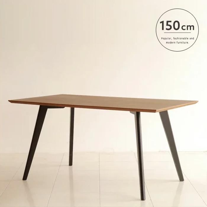 【送料込】 アンティーク風 ダイニングテーブル 4人掛け Romia ロミア 幅150cm ウォールナット突板 ビーチ無垢材 ブラック脚 北欧風 レトロ モダン カフェ風テーブル 木製テーブル スリム シンプル おしゃれ