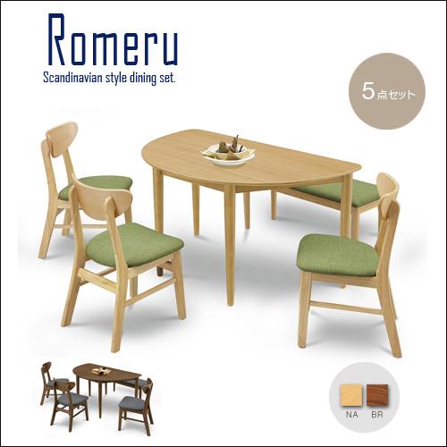 【送料込】 北欧風 ダイニングテーブルセット 5点 Romeru ロメル 木製 北欧 ベンチ付き ブラウン ナチュラル 半円テーブル 食卓 モダン 人気 家具 おしゃれ gkw