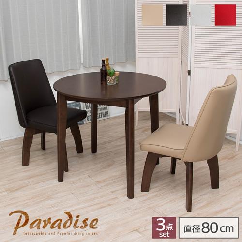 ダイニングテーブルセット 3点 80 ブラウン 丸テーブル ダイニングセット 3点セット 回転椅子 円形 丸型 コンパクト カフェテーブルセット カフェ風 木製 2人 2人用 二人 80cm おしゃれ