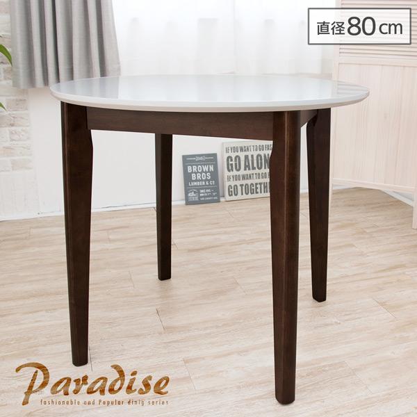 【送料込】 ダイニングテーブル 丸テーブル パラダイス 80 ホワイト 白 おしゃれ 円形 円形テーブル 丸 丸型 木製 カフェテーブル 80cm カフェ風 ダイニング用 食卓用 テーブル 2人 シンプル 送料無料