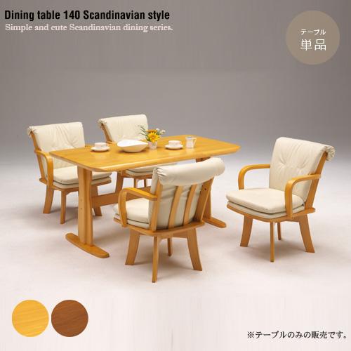【送料込】 ダイニングテーブル 140 北欧風 木製 四人 4人 ナチュラル ダークブラウン 食卓テーブル テーブル単品 リビング シンプル 幅140cm レトロ モダン おしゃれ 人気 送料無料 gkw