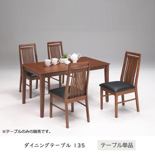 【送料込】 ダイニングテーブル 135 木製 北欧風 4人掛け 四人掛け ブラウン アンティーク風 レトロ 食卓テーブル テーブル単品 シンプル モダン オシャレ おしゃれ gkw